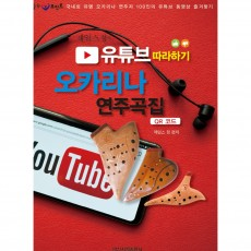 제임스정의 유튜브따라하기 오카리나 연주곡집
